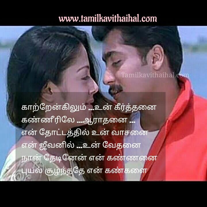 Uyirele kalanthathu movie song whatsapp dp images download surya jothika wallpaper