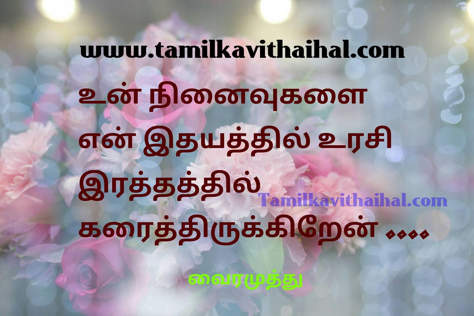 Vairamuthu beautiful kadhal kavithaigal in tamil books love ninaivu blood urasi whatsapp dp hd download