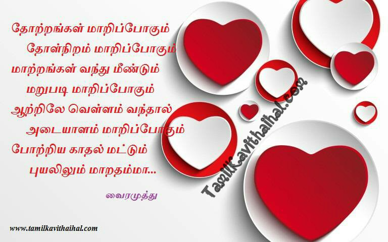 Vairamuthu kadhal kavithai idhayam adayalam aaru vellam valkai thathuvam tamil quotes images for facebook whatsapp