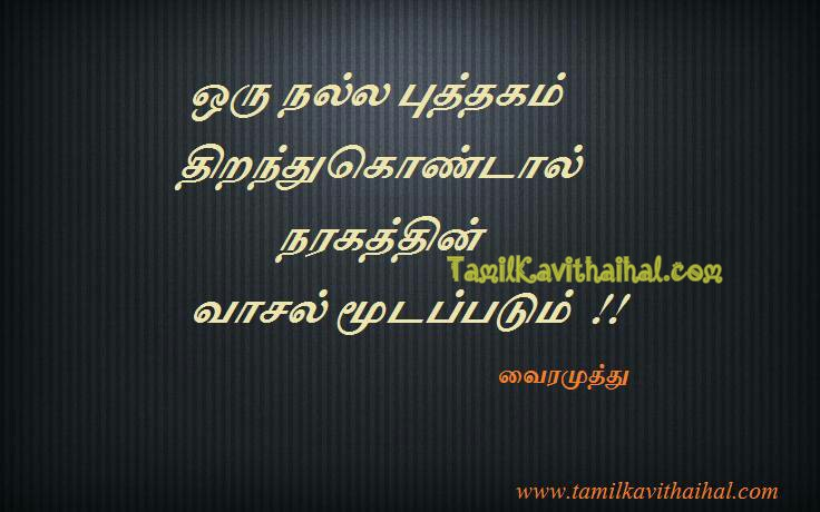 Vairamuthu kadhal kavithai lyrics puthagam naragam vasal valkai thathuvam tamil quotes images for facebook whatsapp