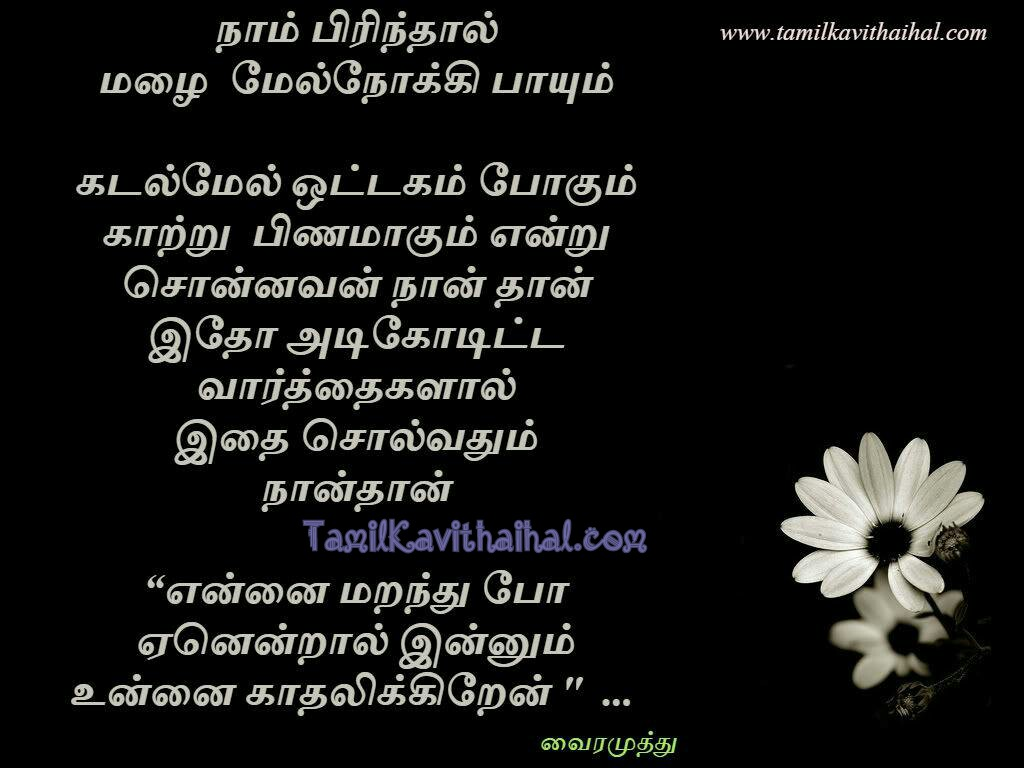 Vairamuthu kadhal kavithai lyrics sogam pirivu malai alugai kadal valkai thathuvam tamil quotes images for facebook whatsapp