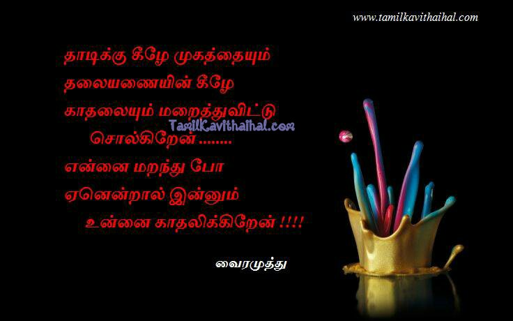Vairamuthu kadhal kavithai lyrics thaadi thalayanai kadhal sogam maranthu tholvi valkai thathuvam tamil quotes images for facebook whatsapp