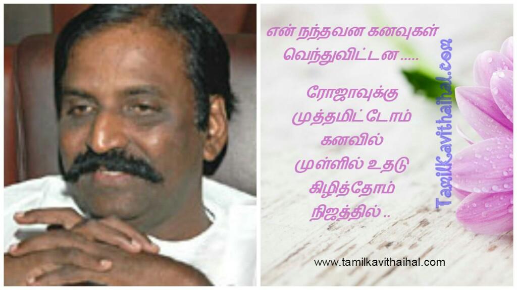 Vairamuthu kadhal kavithai roja nanthavanam kanavu mul nijam tamil quotes images for facebook whatsapp