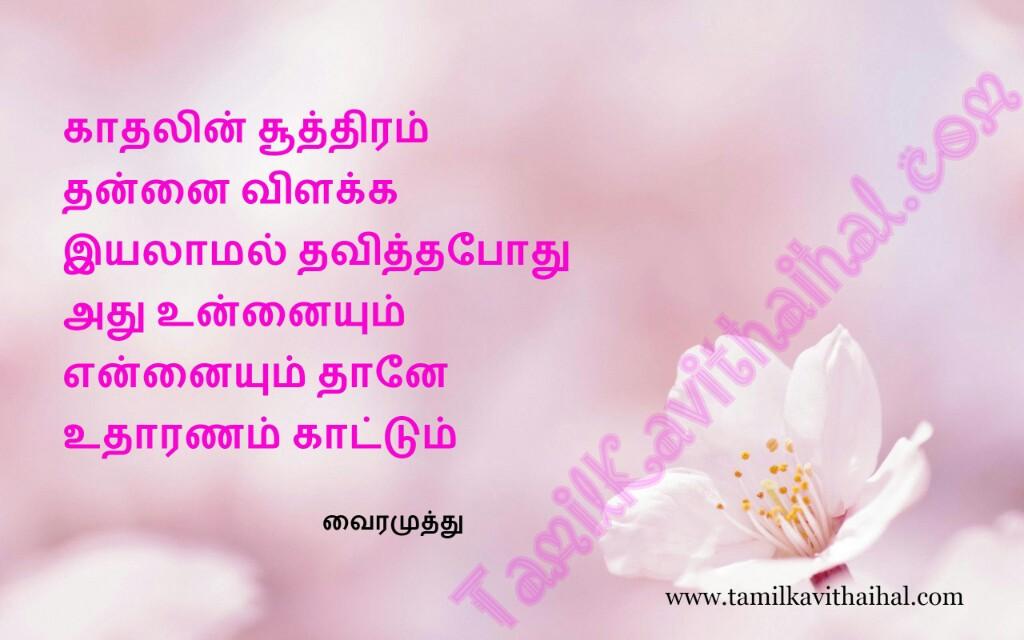 Vairamuthu kadhal kavithai soothiram unnai ennai utharanam valkai thathuvam tamil quotes images for facebook whatsapp