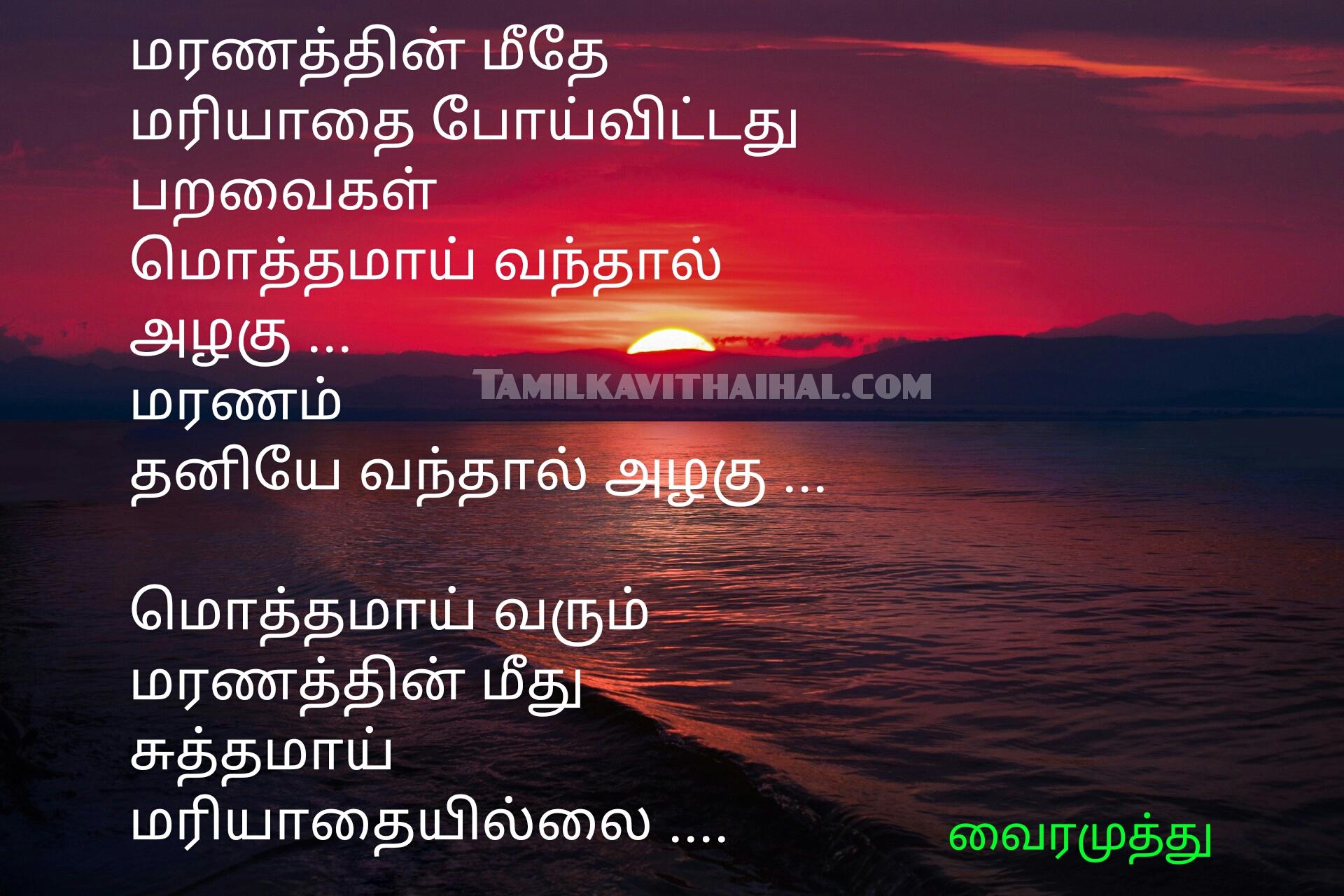 Vairamuthu kavithai about maranam