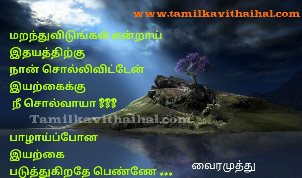 Vairamuthu kavithai for one side love faliure boys kadhal tholvi maranthuvidu idhayam iyarkkai hd image download