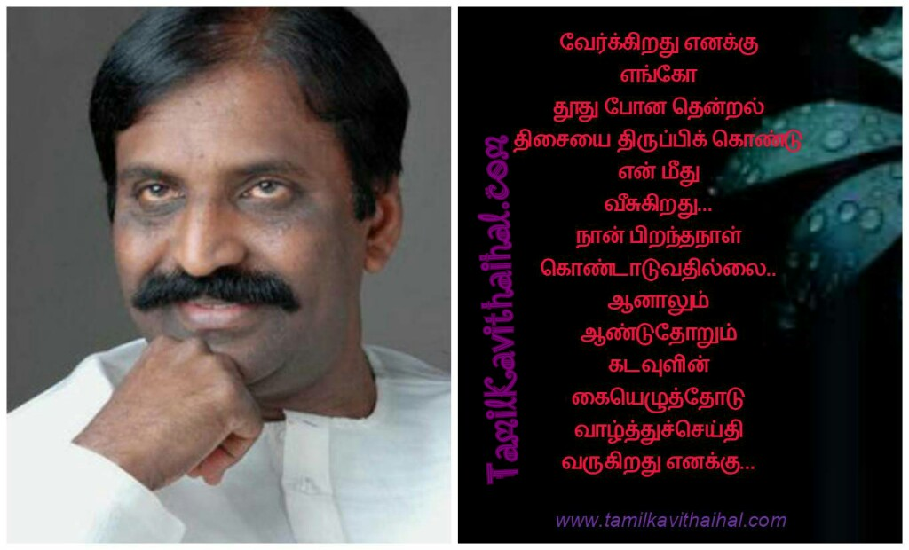 Vairamuthu kavithaigal about birthday piranthanal kadavul thendral thoothu valkai thathuvam tamil quotes images download