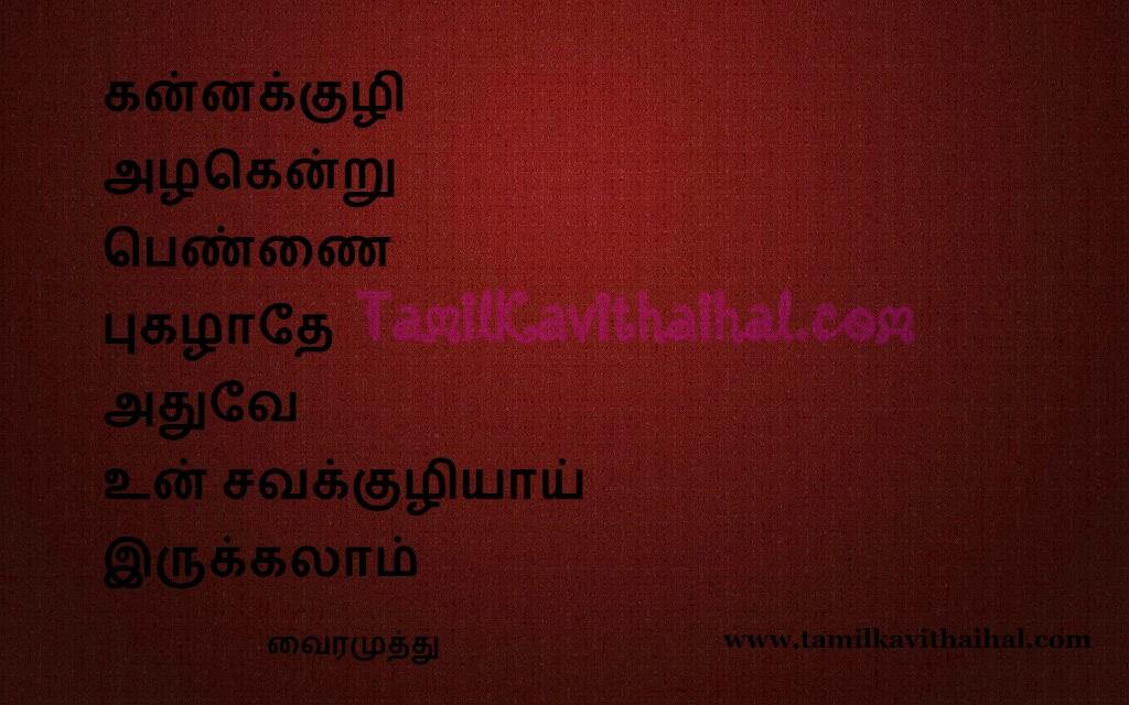 Vairamuthu Kavithaigal Ebook