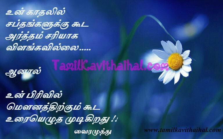 Vairamuthu kavithaigal about love failure kadhal tholvi mounam urai tamil quotes images download