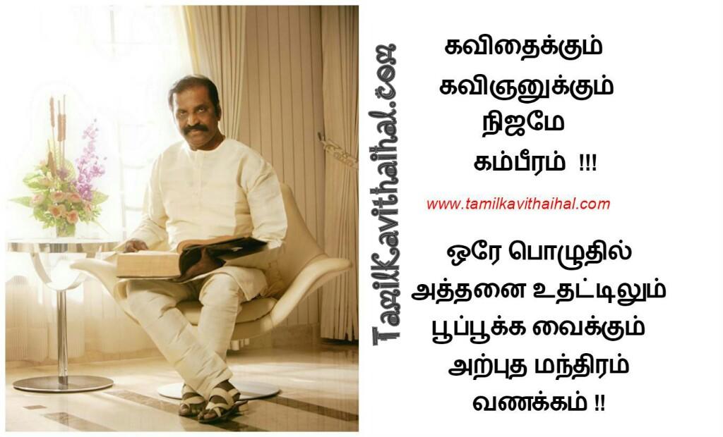 Vairamuthu kavithaigal kavingan kavithai nijam poo manthiram vanakkam tamil quotes images download