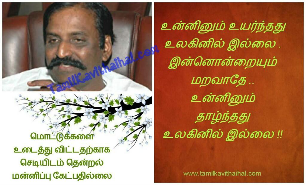 Vairamuthu kavithaigal mottu poo chedi mannippu uyarvu thalvu thathuvam tamil quotes images download