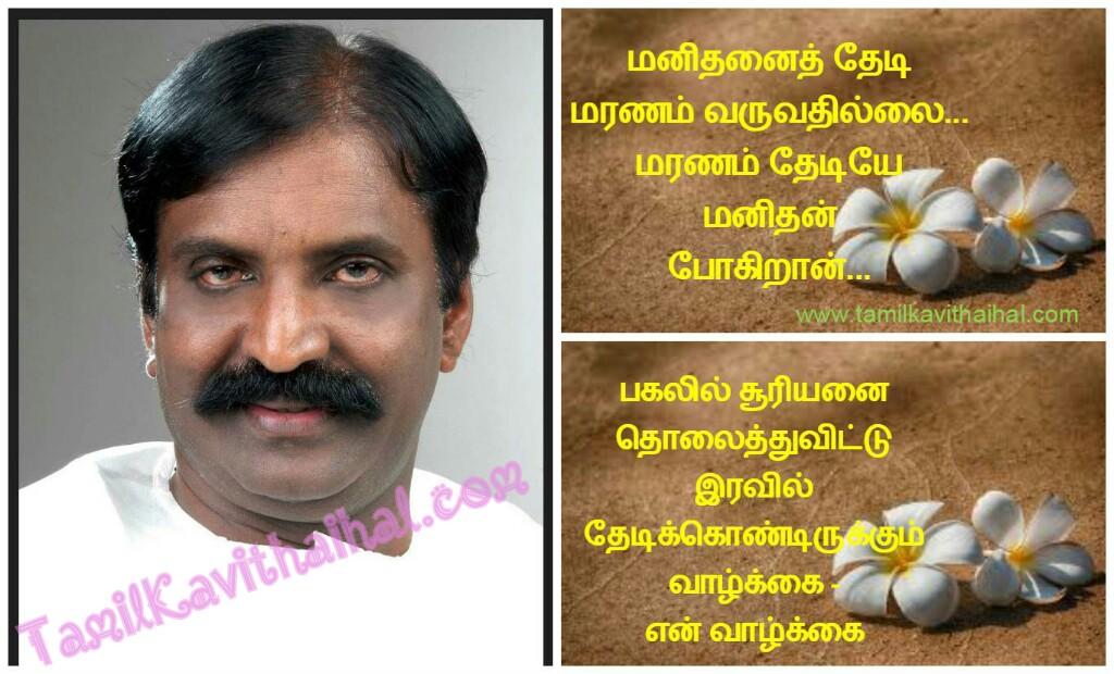 Vairamuthu kavithaigal pagal iravu sooryan valkai manithan maranam life tamil quotes images download