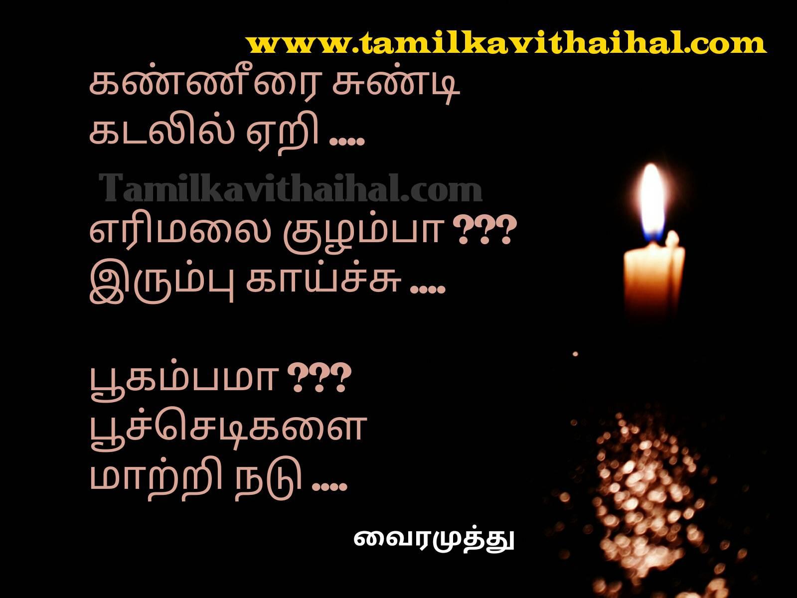 Vairamuthu kavithaigal tamil about nambikkai valkkai kanner erimalai pookambam poochedi kadal hd image download