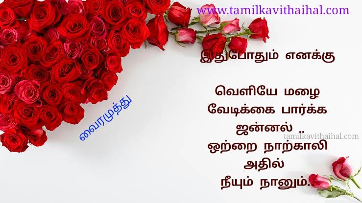 Vairamuthu malai jannal lovers poem kavithai