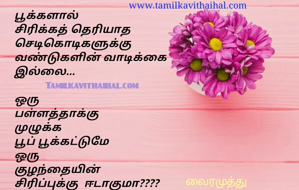 Vairamuthu quotes youngster motivational quotes