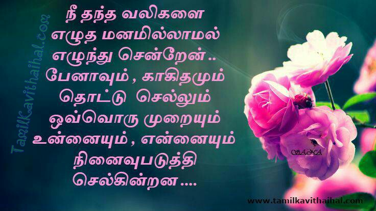 Vali elutha manam illai pena paper unnai nyapagam very sad heart touching love quotes kanneer kavithai sana life pain sogam