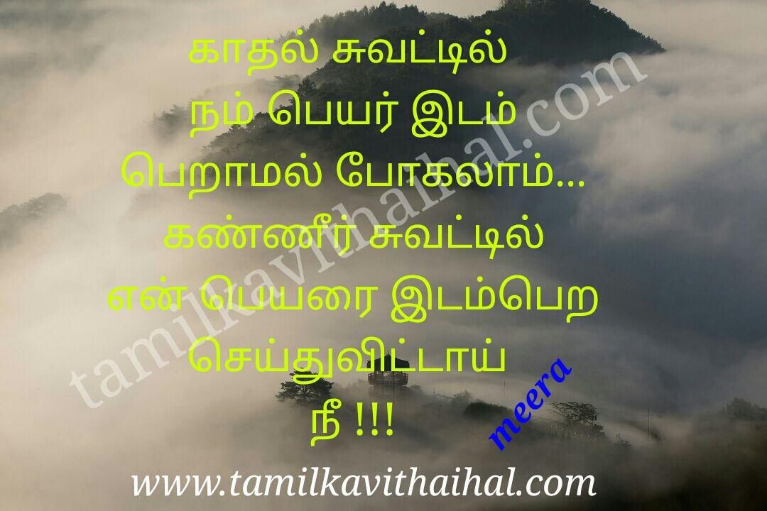Vali kavithai in tamil language ranam soham kanner suvadu kadhal tholvi meera poem dp whatsapp images