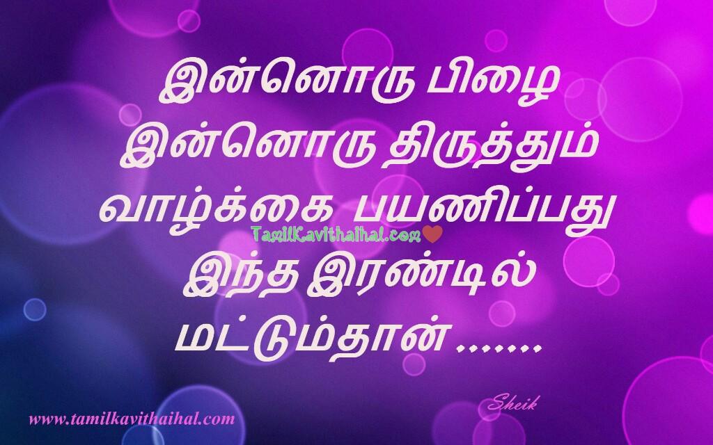Valkai payanam innoru thavaru thirutham pilai cute tamil quotes thathuvam sheik best lines kavithai