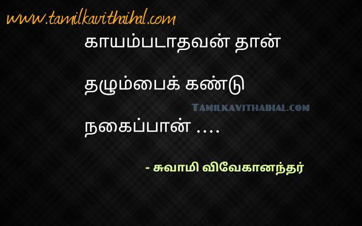 Valkaiyil munneruvathu eppadi munnetram life carreer challenges saval quotes in tamil vivekanandhar
