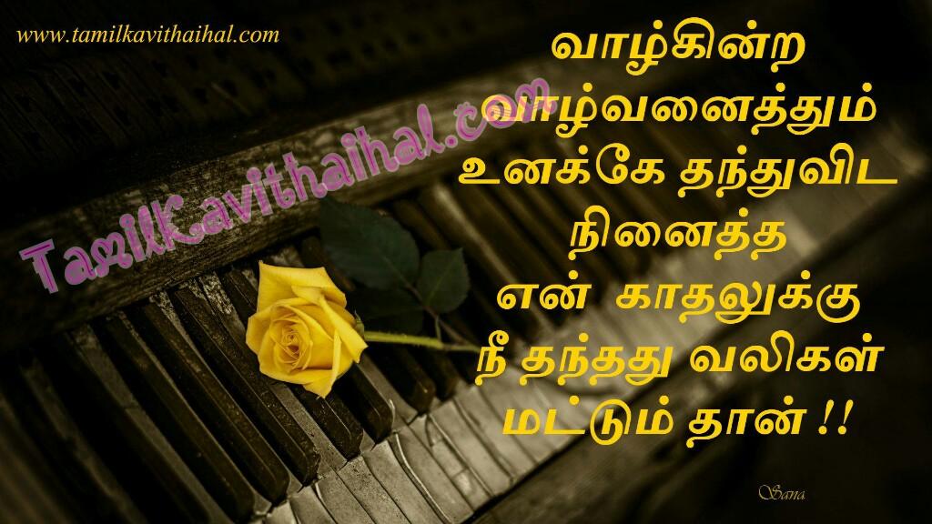 Valkinra valkai anaithum unake thanthu vida ninaitha enaku ne thanthathu valikal than sana tamil kavithaigal and quotes lines