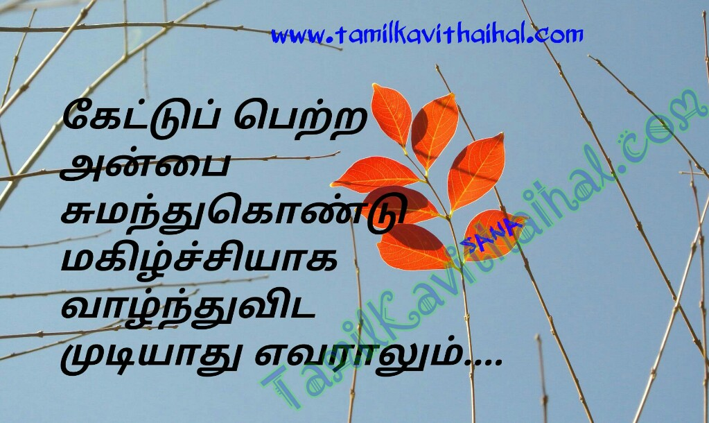 Valkkai thathuvam inspirational quotes
