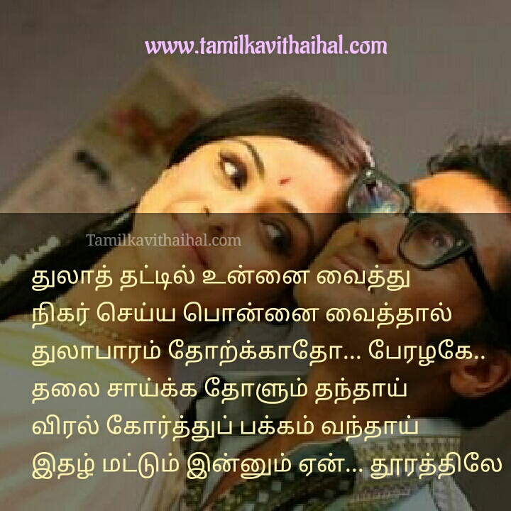 Varanam ayiram surya simran munthinam parthaenae download songs