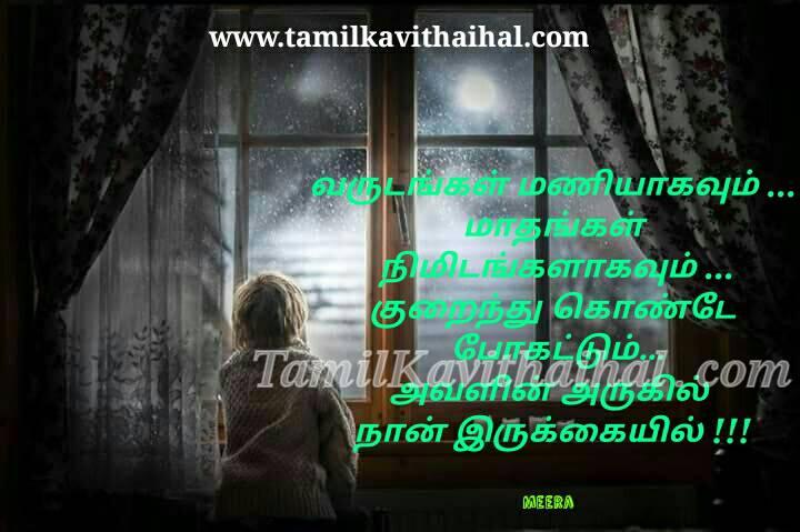 Varudam maniyaka matham nodiyaka kuraiyadum kadhal kavithai in tamil meera love poems whatsapp images