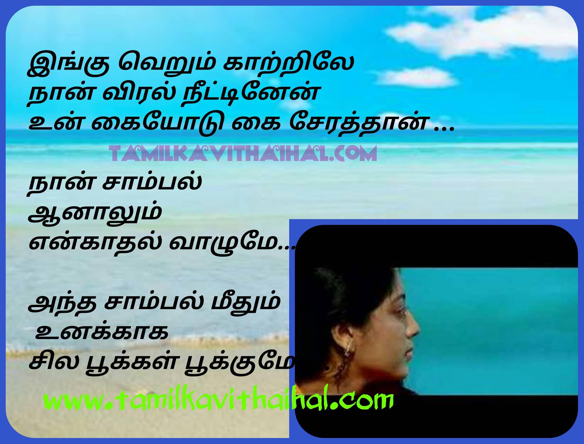 Vellithirai sogam pain songs quotes palani bharathi lyrics gv prakash viliyilae un viliyilae