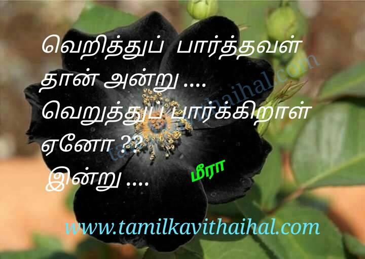 Veruppu kadhal kanner love meera poem failure anbu husbend and wife kavithai dp pic status