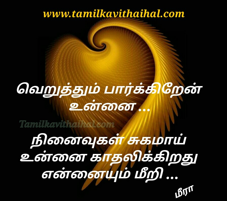 Veruppu kavithai ninaivu sukamaai kadhal vali boy feel soham meera poem whatsapp images download