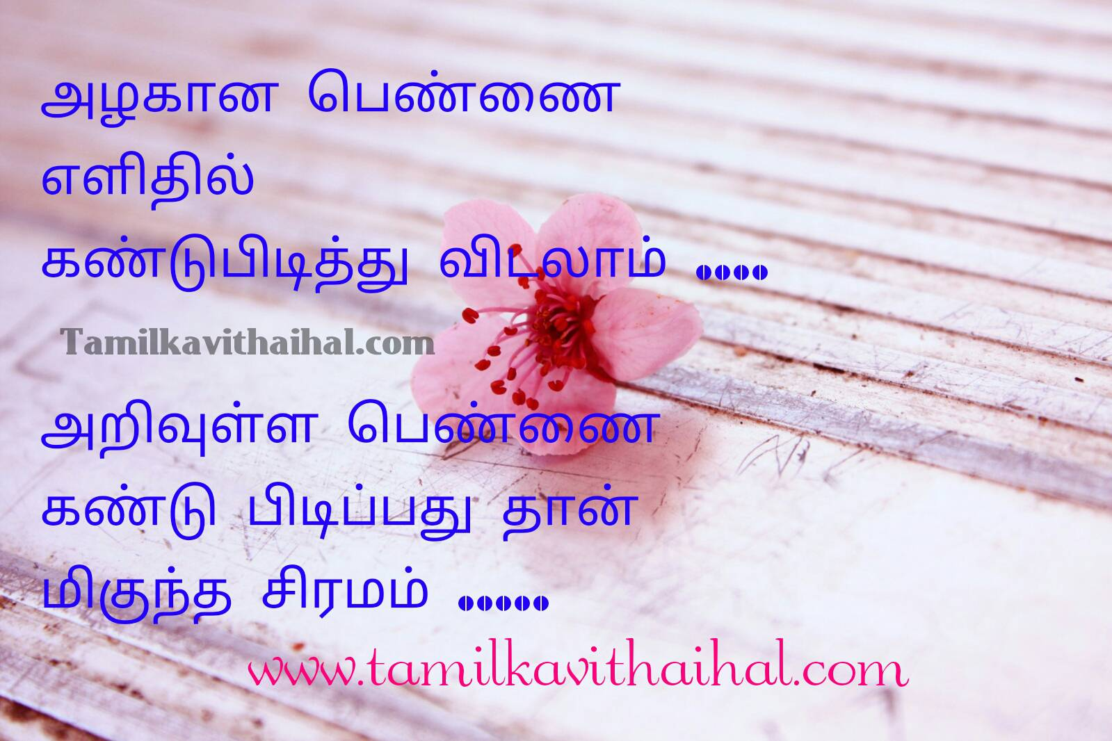 Very beautiful pretty girl quotes in tamil attractive personality brillient womens thathuvam facebook image