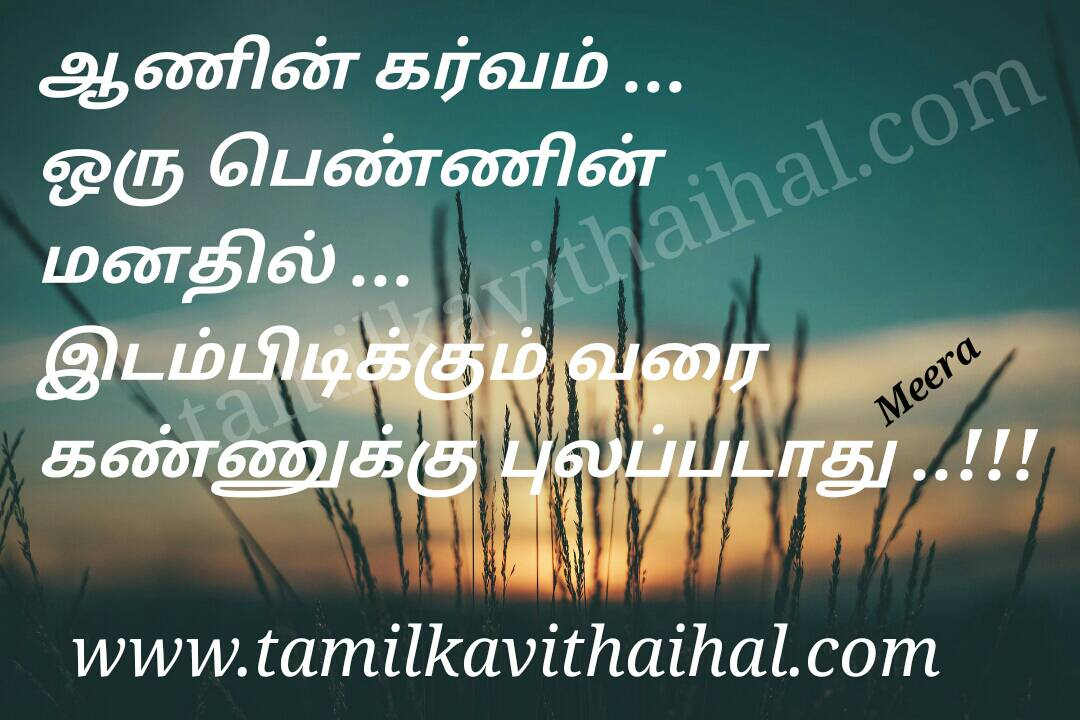 Very beautiful tamil quotes about male character men nature pen vali thathuvam meera poem dp pic