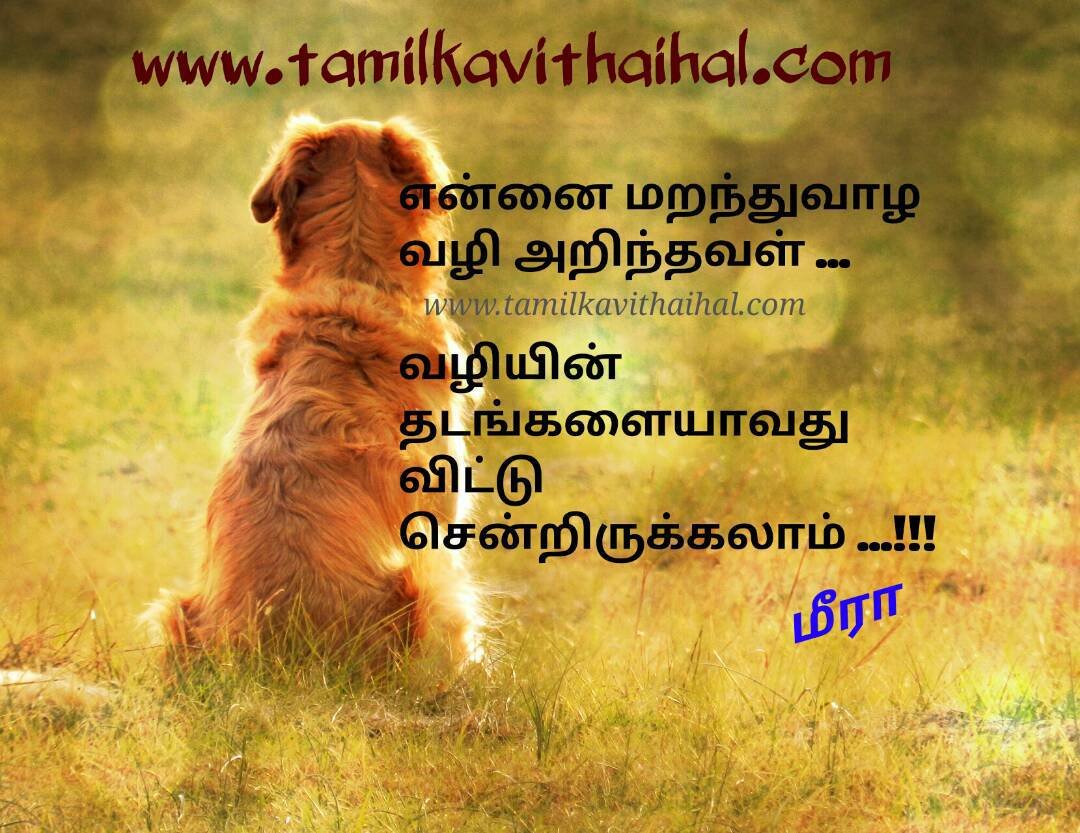 Very Painful Kanner Kavithai In Tamil Word Alone Feel Miss U Girl