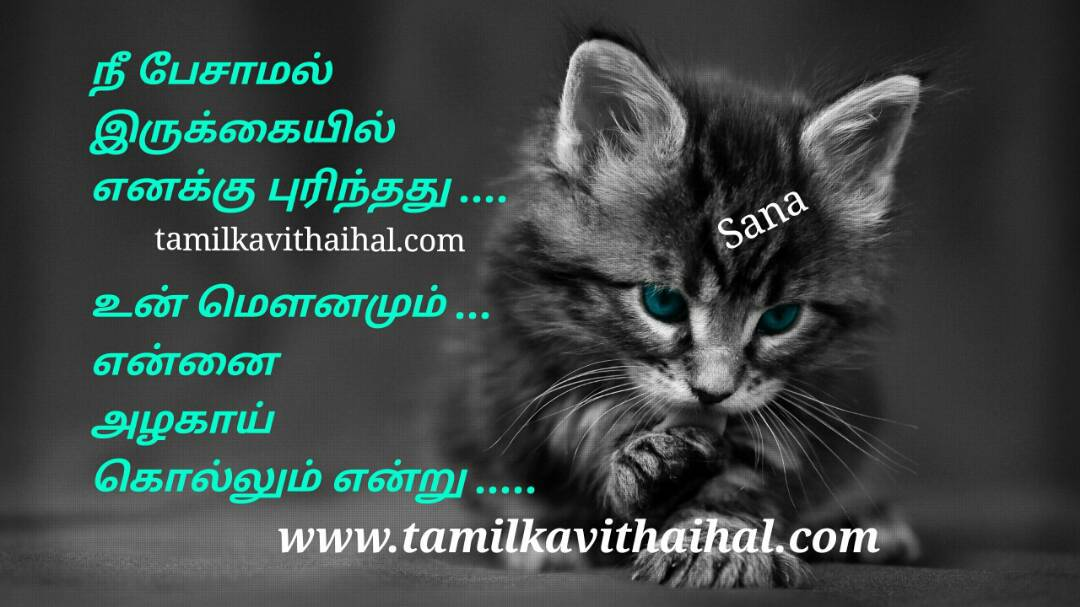 Very sad and love quotes in tamil pechu mounam speak lonely alaku kollum sana kanner poem whatsapp dp status