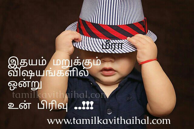 Very sad kadhal kavithai idhayam not accecpt un pirivu missing u love meera poem picture