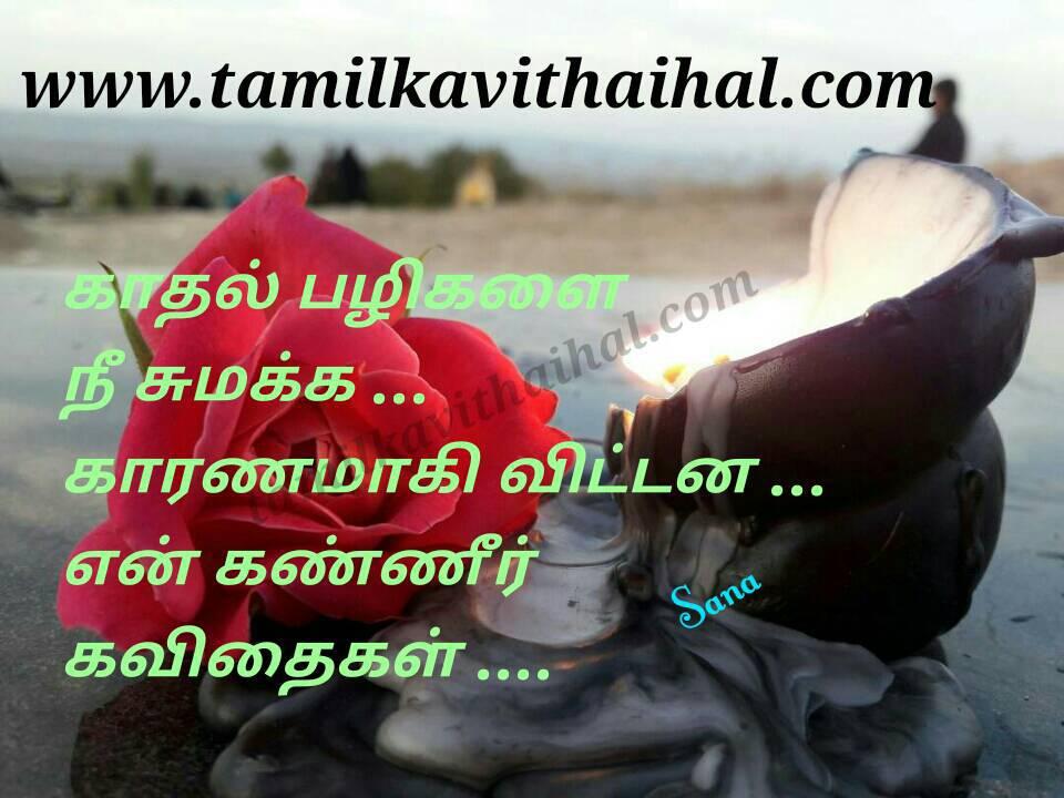 Very sad kanner kavithai kadhal pali nee sumakka karanam en kanner kavithaikal sana poem facebook dp status