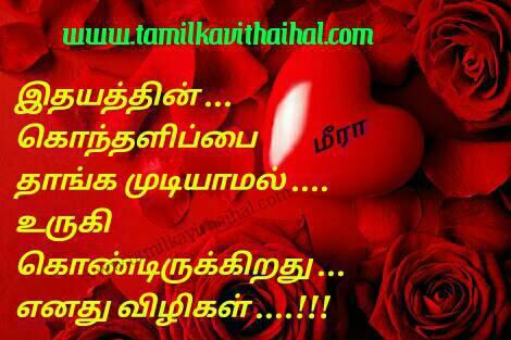 Very sad kavithai idhyam vali thaanka uruki enadhu vilikal kanner manasu ranam kathal meera quotes whatsapp hd wallpaper