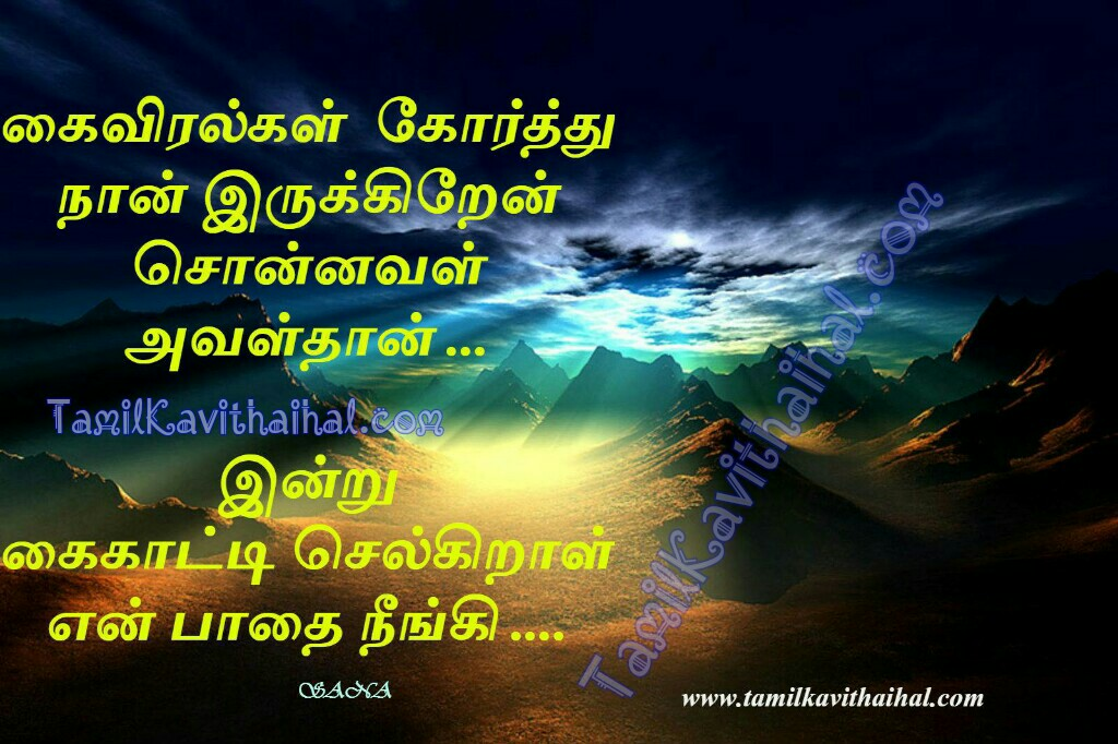Very sad love failure quotes ennai ematri sendru vittal boy sogam kavithaigal sana for whatsapp facebook