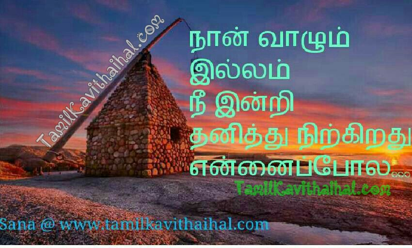 Very Sad Love Quotes Images In Tamil Kavithai Thanimai Veetu Nee