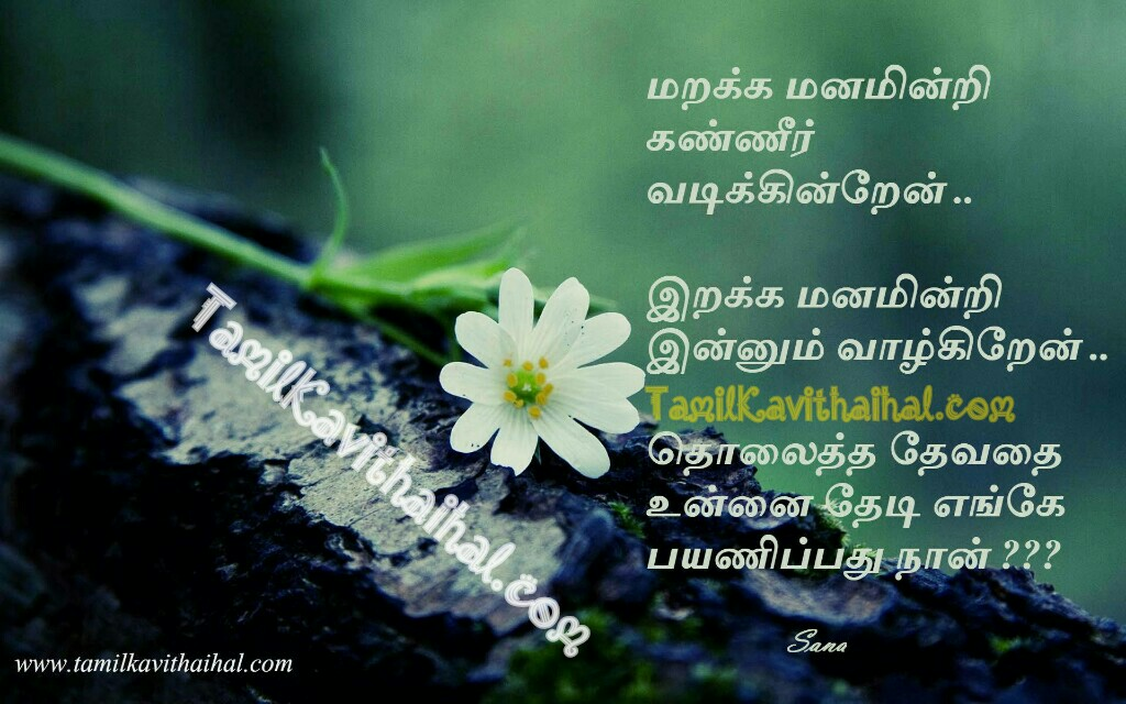 Very Sad Love Quotes In Tamil Maraka Manam Illa Kanneer Vadikiren Delectable Download Sad Quotes On Friendship Photos Download