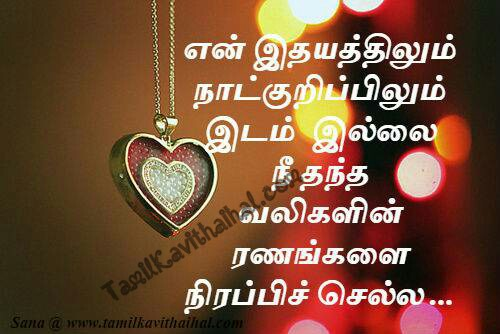 Very Sad Love Quotes Tamil Kavithaigal Idhayam Natkuripilum Idam