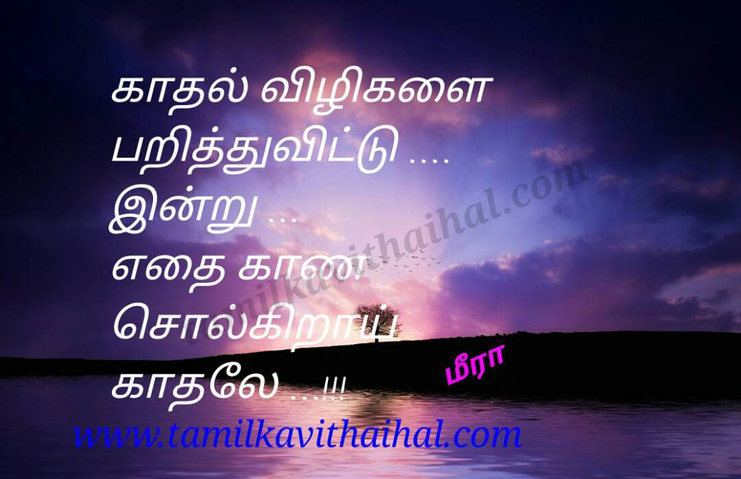 Very sad meera kavithai kadhal vilikal parithu vittu missing my love beauty girl feel poem whatsapp tamil dp