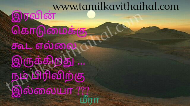 Very sad thathuvam for kadhal pirivu night iravu ellai limitations kanner love lover missing meera poem pictures