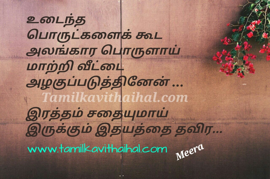 Very very sad kavithai kanner poem love failure ematram tholvi heart vali meera picture