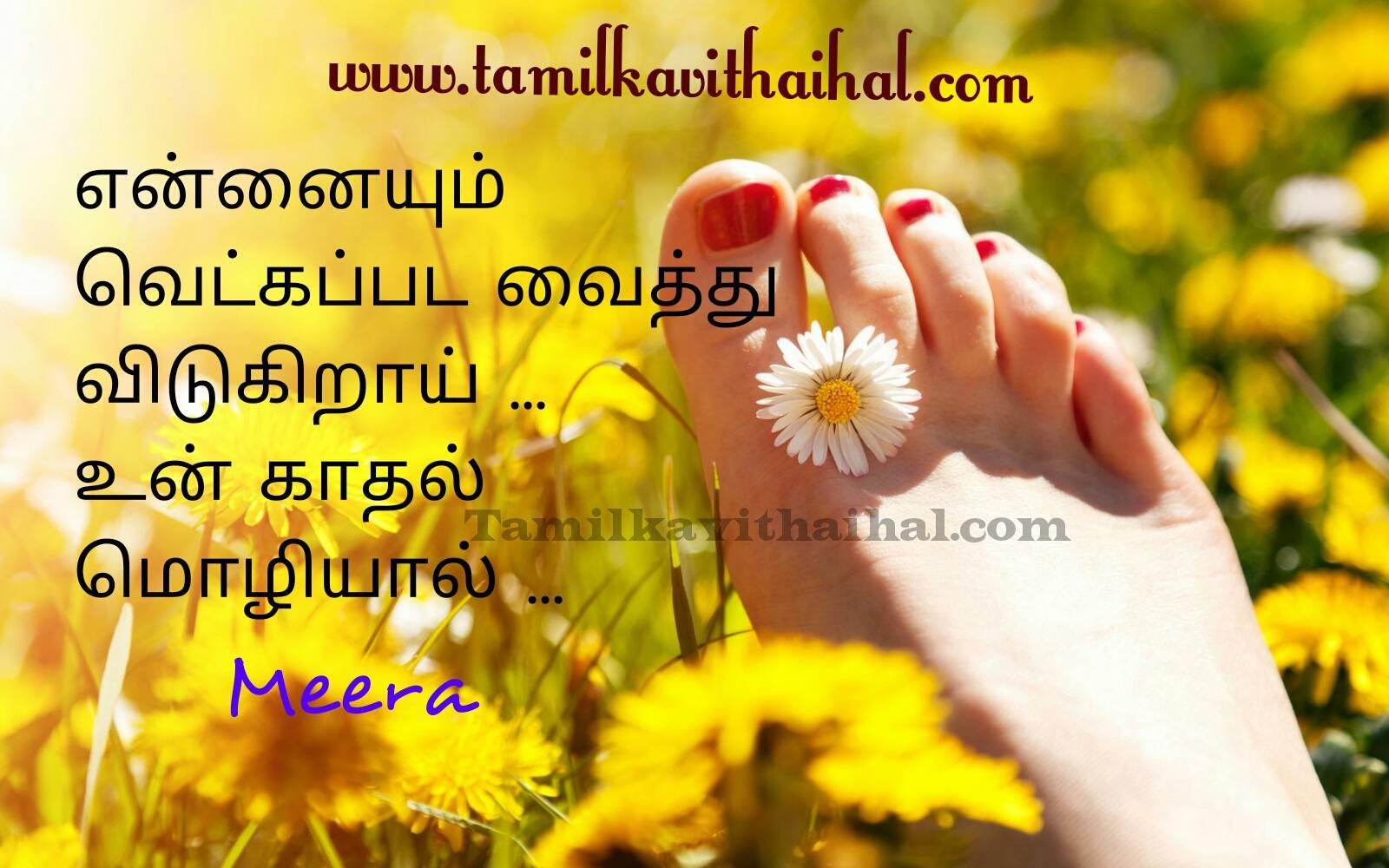 Vetkam best emotional love feel kavithaigal tamil meera images