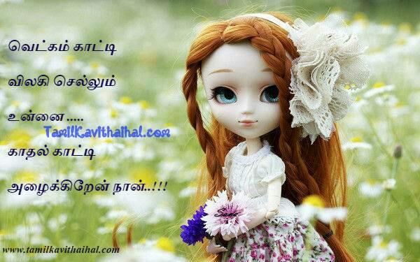 Vetkam kadhal doll vilagi girl tamil kadhal kavithai images download
