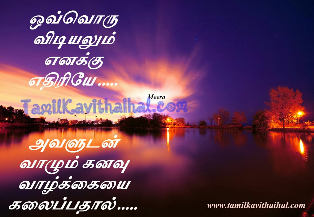 Vidiyal enaku ethirey kanavu valkkai tamil meera kadhal kavithai facebook images download