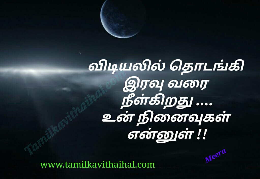 Vidiyal thodanki iravu un ninaivukal ennul night feel pain kavithai meera poem whatsapp images download