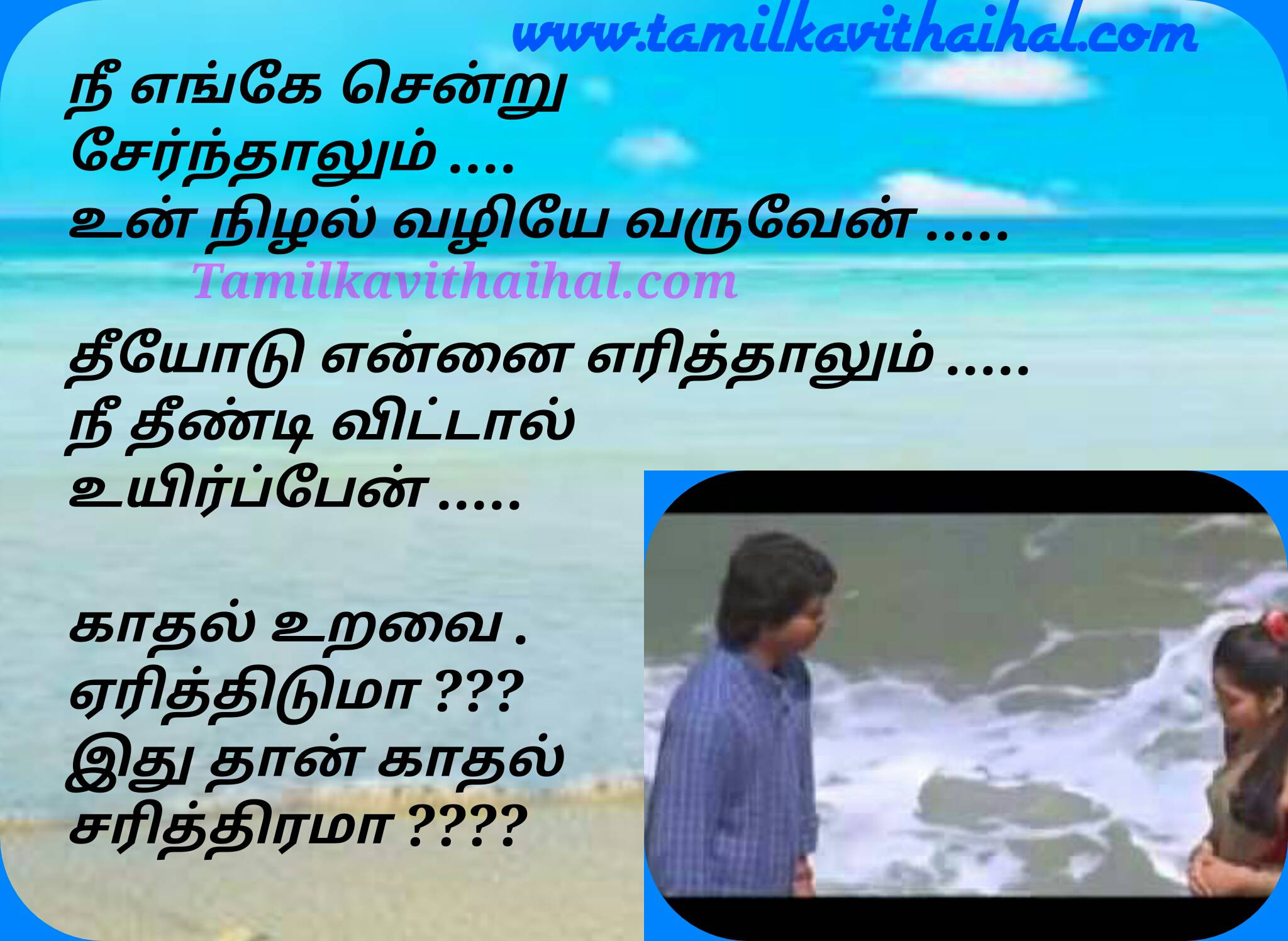 Vijay love failure solo songs love today aen pen endru vairamuthu lyrics unni krishnan singer