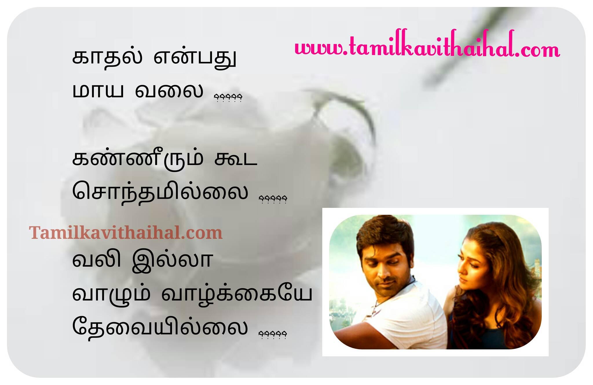 Vijay sethupathi nanum rowdy thaan song kadhal enbathu maya valai kannerum kooda songs lyrics download